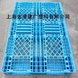 廠家直銷 田字型 1200*800*150 塑膠托盤 倉儲棧板 物流防潮板