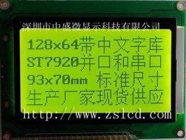 串口  器智能手持器LCD显示屏