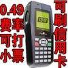 江西手机POS机拉卡拉个人POS机收款宝盒