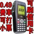 江西手機POS機拉卡拉個人POS機收款寶盒