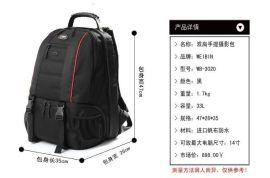 威斌定做双肩摄影包单反相机包相机背包可放电脑15寸