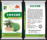花生专用生物有机肥,生物有机肥,有机肥!