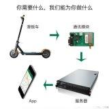 共享滑板车控制器仪表处可外置盒子IOT控制器