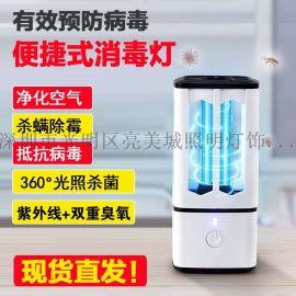 紫外線殺毒燈UV滅菌燈便攜式移動車載臥室臭氧消毒燈