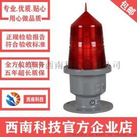 东莞高光强航空障碍灯 XL-GA高光强A型航空障碍灯供应商