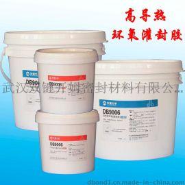 武汉双键 黑色环氧灌封胶 导热型灌封胶 DB9006
