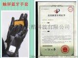 專利新款hi-call藍牙手套 藍牙帶觸摸屏功能手套 藍牙功能電容屏手套