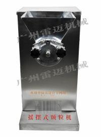 中药/西药专用摇摆式颗粒机 全不锈钢专用造粒机