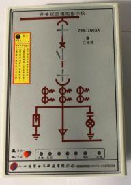 开关状态指示仪 一次动态模拟图、带电显示及闭锁+储能、未储能+固定温湿度控制、手动/自动切换等功能