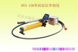 DYS-150单砖单剪仪/原位剪切仪
