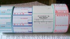 热敏打印纸 收银纸 电子称纸  超市条码纸