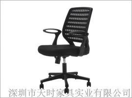 深圳办公椅 天时家具网布透气职员椅