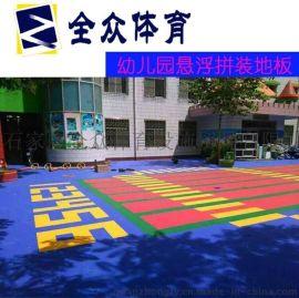 全众体育幼儿园防滑悬浮地垫