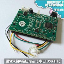 接触式智能IC芯片卡CPU卡串口读卡器读写模块