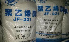 絮状聚乙烯醇221现货供应