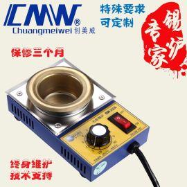 创美威 小锡炉 CM-350A 圆形锡炉 无极调温浸锡炉 熔铅炉