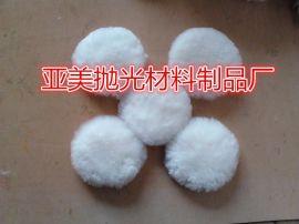 塑胶产品抛光羊毛球,2寸羊毛球,3寸羊毛垫