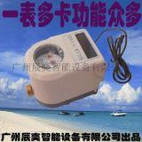 广州辰奕公司智能水表价格批发零售IC卡水0控价格质量怎么样