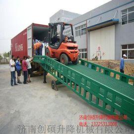 供应创硕载重8吨仓储卸货平台 移动液压登车桥