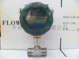 开封惠尔LWGY型液体涡轮流量计螺纹连接