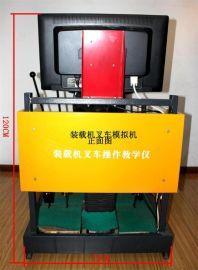 厂家定制】徐州硕博WM-095单机版装叉一体模拟机仿真教学设备