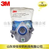 3M7702舒适款硅胶半面具 配合使用3M7711滤棉及7001滤毒盒