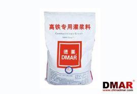 德美DMC-GJ-2H20高铁客运专线专用水泥灌浆料