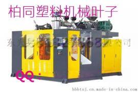 河北柏同全自动吹塑机价格--厂家直销价格优惠