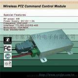 无线数据发射机,双功数传模块,数传电台,远程云台控制器