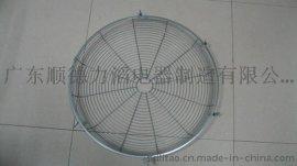 风扇网罩,工业风扇网罩