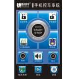 手机智能控车系统生产商