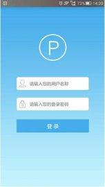 智能手机APP 停车场收费APP软件 自助缴费机平台