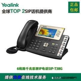 亿联Yealink IP话机SIP-T38G前台千兆彩屏话机支持POE供电可转接