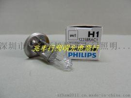 汽车灯泡 H1 12V55W 大灯灯泡
