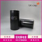 離網光伏逆變器專用電容器 超高電壓630V鋁電解電容器