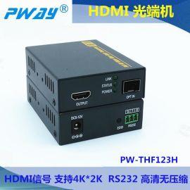 高清视频光端机一路HDMI光端机,支持1090P