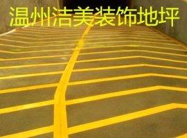 温州 绍兴 舟山地下车库地坪漆 环氧树脂防滑坡道地坪漆包工包料