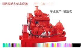 固定消防给水设备第五部分消防双动力给水设备生产厂家价格
