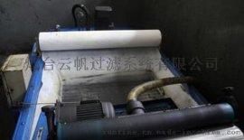 煙臺RFGLl切削液過濾紙