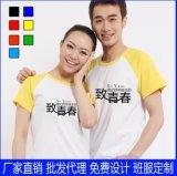 情侶裝廣告衫文化衫T恤短袖插肩加工定制班服工作服T恤