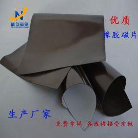 厂家供应橡胶磁铁片 冰箱贴软磁铁 橡塑磁卷材 磁条 a4纸大小橡胶磁