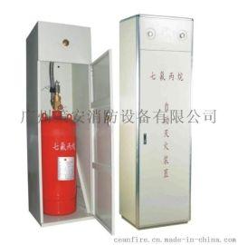 GQQ120/2.5柜式七氟丙烷气体灭火装置