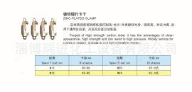 (化工反应釜专用)镀锌锻打搪玻璃设备罐用卡子 A型卡子