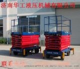 菏泽14米移动式升降机移动剪叉式升降平台全国特价出售