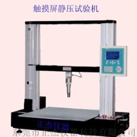 供應筆記本觸摸屏靜壓試驗機 定制手機鏡面抗壓測試機