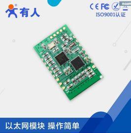 有人串口转以太网USR-TCP232-S2串口转以太网模块|双向传输模块