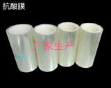 熱供 耐鹽酸及氫氟酸PET保護膜 生產OGS抗酸膜 化強保護膜