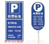 北京海淀區停車場標誌廠家