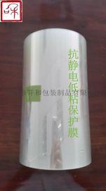 ST-5702AS 抗静电保护膜 PET保护膜 透明保护膜 触摸屏出货保护膜