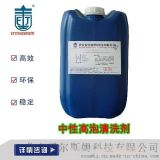 BW-532中性高泡清洗劑油污、研磨膏、蠟質、無機鹽清洗